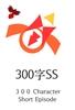 【300SSラリー】300字SS