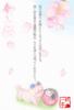 【300SSラリー】寿ぎの桜
