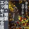 【純文学】【詩歌】【エッセイ・随筆】【会誌・合同誌】金の花より文学が欲しい