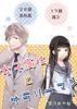 【恋愛】女子高生とサラリーマン