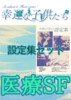 【SF】幸運な子供たち・設定集セット【恋愛】