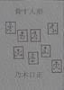 【ミステリ・推理・ハードボイルド】脅す人形