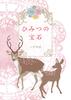【BL】ひみつの宝石