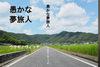 【純文学】愚かな夢旅人