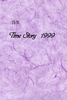 【詩歌】Time Story 1999
