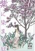 【恋愛】春告と紫に染まる庭【R18】