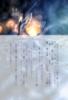 【300SSラリー】其の國の公人3—ムカ篇—/市瀬まち
