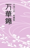 【ハイファンタジー】【ローファンタジー】万華鏡