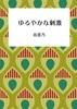 【詩歌】【純文学】【ローファンタジー】ゆるやかな刺激
