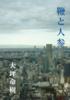 【純文学】【シュールレアリズム】鞭と人参