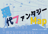 【無料配布】現代ファンタジーMAPカタログ
