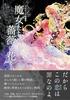 【ローファンタジー】【恋愛】【伝奇】魔女たちに薔薇の花を 上