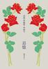 【恋愛】南風掌編集 準備号 追憶(残部:2)