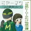 【ライトノベル】ミヤーマン〜三山川町町おこし