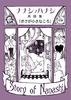 【児童文学・童話】ナナシノハナシ再録集「ボクが小さなころ」