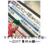 【ノンフィクション】【手製本・豆本・絵本】マオちゃんのおでかけ日記〜2017夏休み編〜
