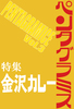 【現代】【ライトノベル】【純文学】【2次創作】金沢カレー特集 Pentagramice Vol.3