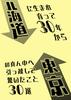 【新刊】北海道に生まれ育って30年から東京の真ん中へ引っ越して驚いたこと30選