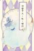 【SF】【歴史】【時代劇】泡盛さん・4・狸穴