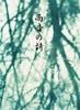 【現代】【純文学】【伝奇・オカルト・ホラー・猟奇】【ミステリ・推理・ハードボイルド】【恋愛】雨アンソロジー『雨音の詩』