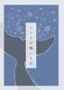 【新刊】【ローファンタジー】くじらが鳴いた日