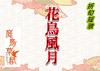 【詩歌】折句短歌 花鳥風月
