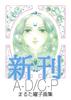 【新刊】A-D/C-P まるた曜子画集【先行販売】