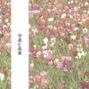 【ローファンタジー】【現代】学者と花束
