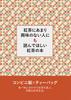 【評論】【ノンフィクション】紅茶にあまり興味のない人にも読んでほしい紅茶の本