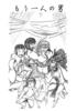 【歴史・時代劇】もう一人の男(上下巻セット)