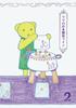 【手製本・豆本・絵本】クマの豆本製造ライン2