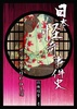 【伝奇・オカルト・ホラー・猟奇】【ノンフィクション】日本怪奇事件史(明治・大正・昭和・狂気編)