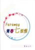 【ローファンタジー】Faraway青春七妖怪