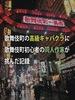 歌舞伎町の高級キャバクラに歌舞伎町初心者の同人作家が挑んだ記録