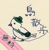 【無料配布】鳥散歩マップ