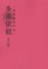 【現代】【ミステリ】【エンタメ】多重依頼—闇胡蝶事件帖—〈改訂版〉【サスペンス】