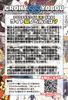 【300SSラリー】クイズポストカード
