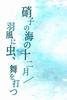 硝子の海の十二月/羽風に虫、舞を打つ