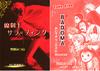 【無配】 【代行用セット】 無配『魔剣士サラ=フィンク』+『小説BADOMA』