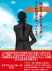 【エンタメ】【ライトノベル】【ローファンタジー】トラブルコレクターズ#01