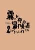 霧のお宿の冒険者たち 2nd Season