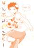 【ローファンタジー】【学園】なんぶさいろく!3