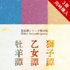 牡羊譚・乙女譚・獅子譚(「星座譚」シリーズ1〜3)まとめ買いセット