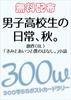【300SSラリー】《創作》男子高校生の日常、秋。