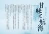 【300SSラリー】甘味と航海