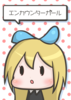 【ハイファンタジー】【ローファンタジー】エンカウンターガール