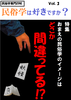 【評論】「民俗学は好きですか?」vol.3 特集「お前の民俗学のイメージはどこか間違っている!?」