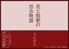 【手製本】【百合】花と短歌の百合物語