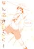 【ローファンタジー】【学園】なんぶさいろく!4