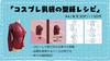 【その他】【グッズ】コスプレ乳袋の型紙レシピ